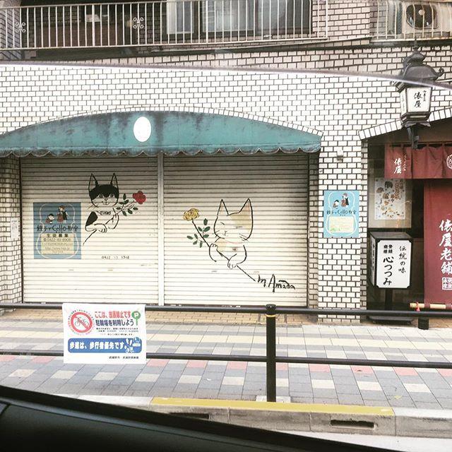 吉祥寺駅近くのHajaというチェロやバイオリンのレッスンをやっているお店のシャッターに雨田光弘さんの絵を発見!